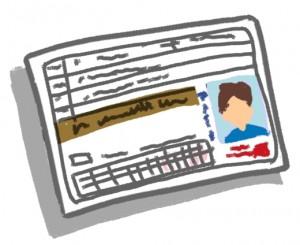 免許証 イラスト